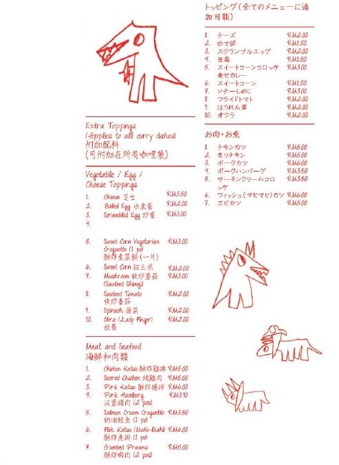kai_curry_bar_menu5