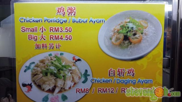 cathay_coffee_shop_chicken_porridge10