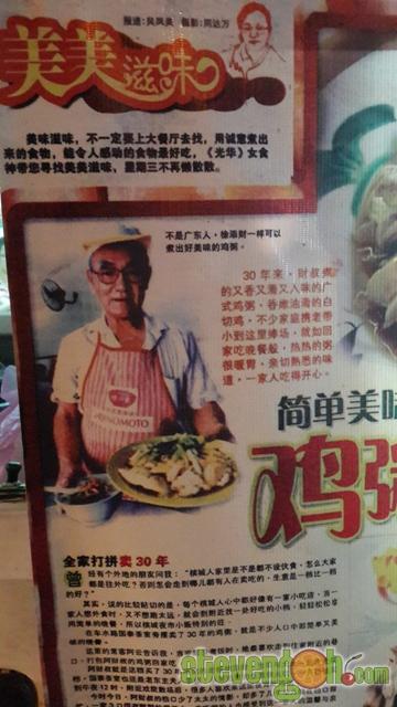 cathay_coffee_shop_chicken_porridge8