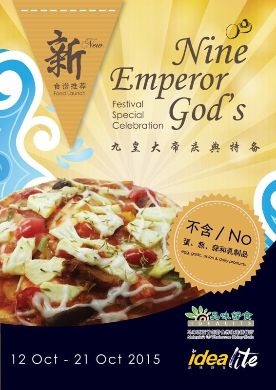 九皇大帝庆典特备 Expand penang cs3-01