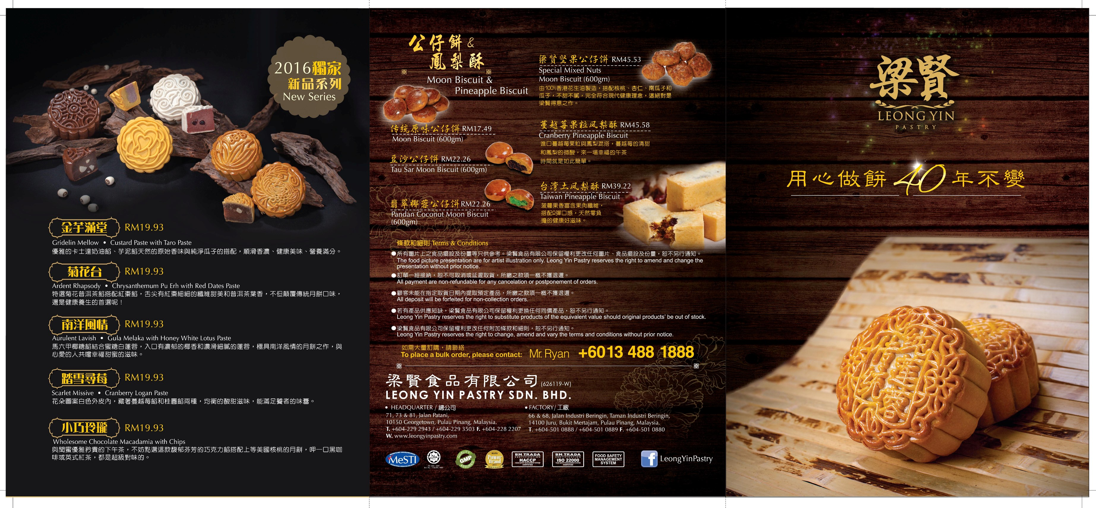 Leong Yin (Flyer-front)